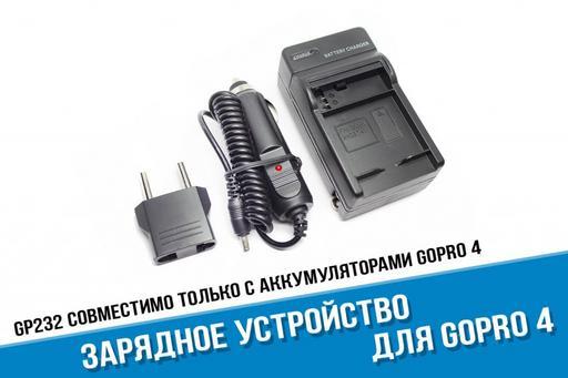 Зарядное устройство для GoPro 4