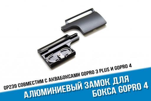 Алюминиевый замок для бокса GoPro 3+/4