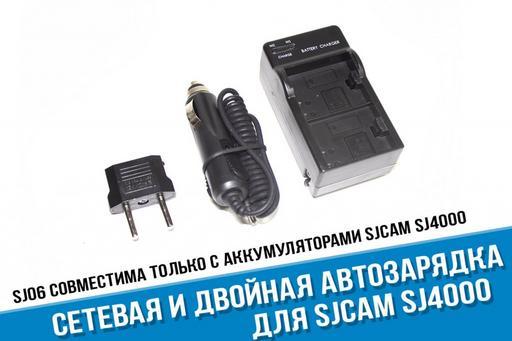 Двойное зарядное устройство для аккумуляторов SJ4000