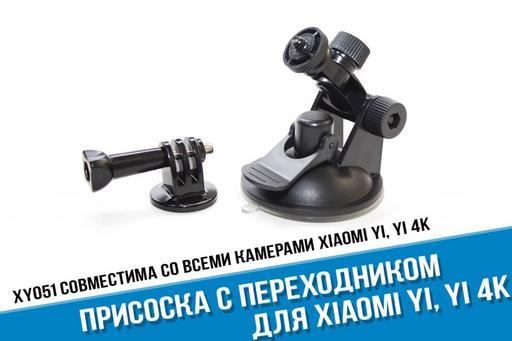 Присоска для камеры Xiaomi Yi