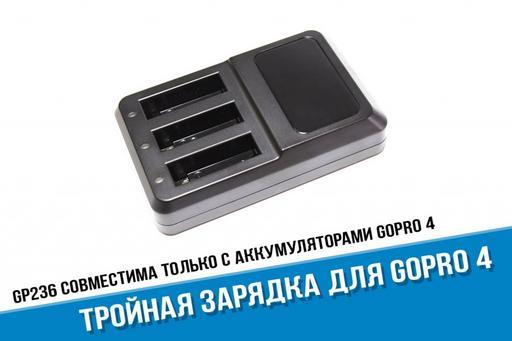 Тройное зарядное устройство для аккумуляторов GoPro 4