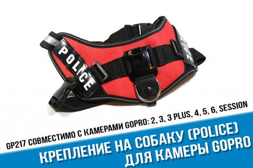 Крепление на собаку GoPro (Police)