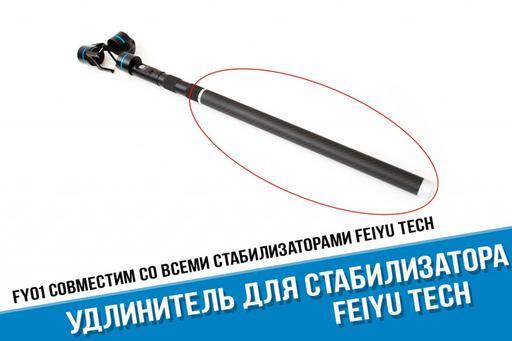 Удлинитель для стабилизатора Feiyu Tech