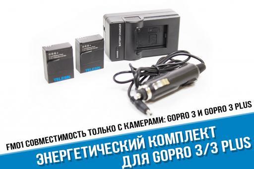 Зарядное устройство + Два аккумулятора GoPro 3/3+