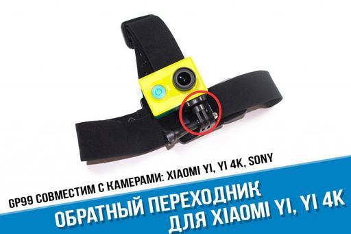 Обратный переходник для экшн-камеры Xiaomi Yi