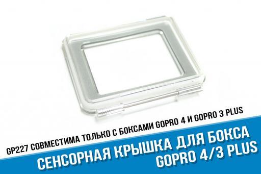 Сенсорная крышка для бокса GoPro 4 Silver Edition