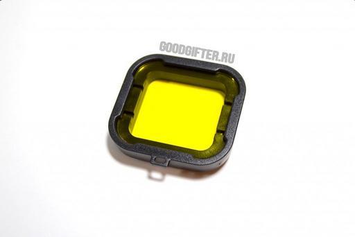 Желтый фильтр GoPro аквабокс