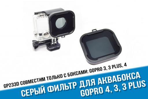 Серый фильтр GoPro на аквабокс