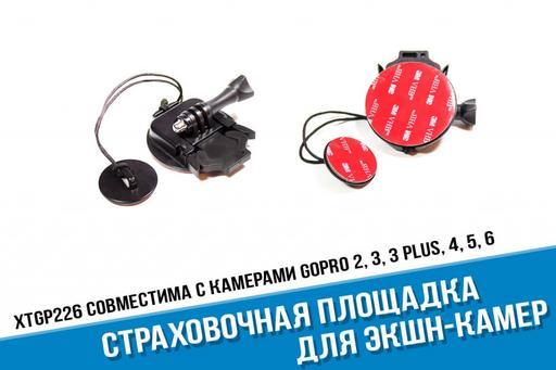 Платформа на доску с страховочной площадкой GoPro