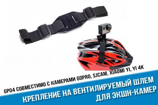 Крепление GoPro на вентилируемый шлем