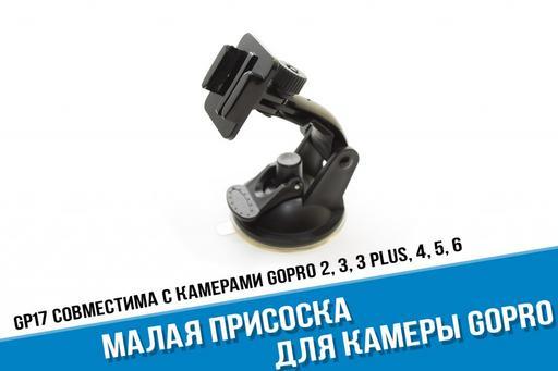 Малая присоска GoPro