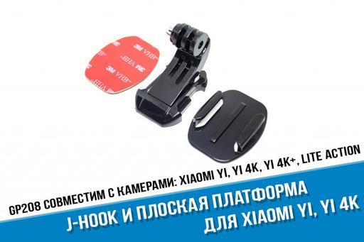 J-Hook переходник, плоская платформа с 3М липучкой для Xiaomi Yi