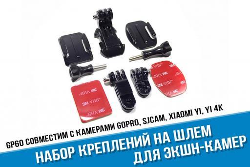 Набор креплений для шлема GoPro