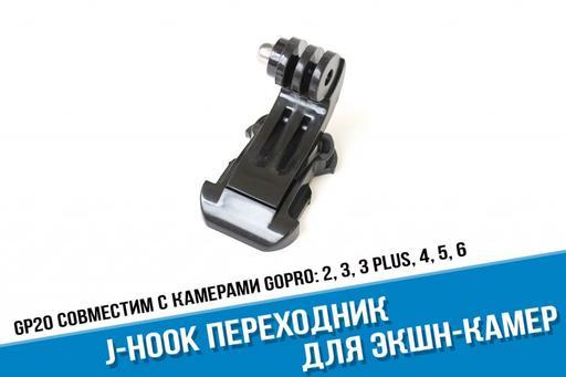 J-Hook переходник для GoPro