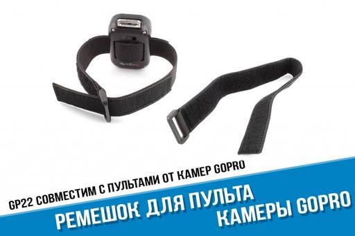 Ремешок для пульта GoPro