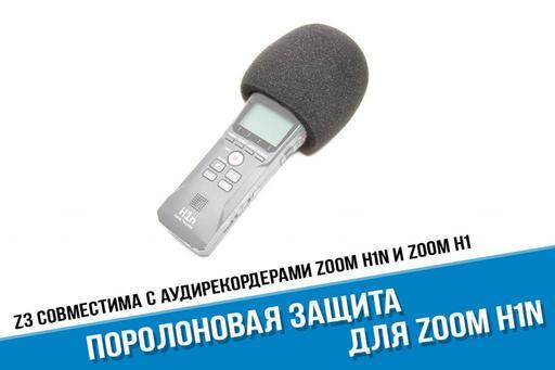 Ветрозащита для аудио рекордера Zoom H1
