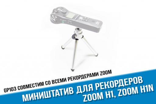 Штатив для рекордера Zoom