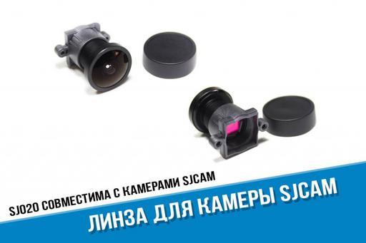 Линза для SJ4000