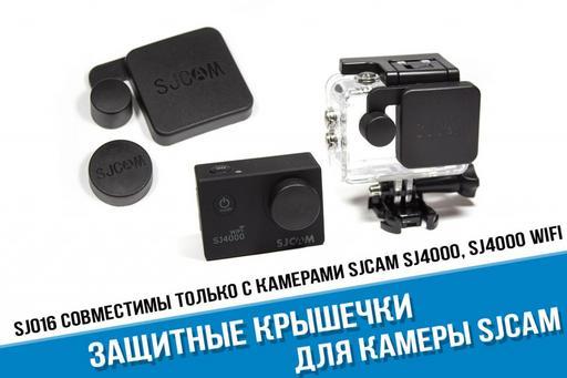 Защитные крышечки для SJCAM