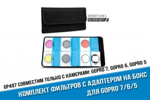 Полный комплект фильтров для GoPro 7/6/5. Шесть фильтров с органайзером