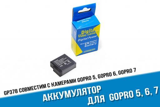 Аккумулятор GoPro 5