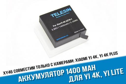 Аккумулятор для Xiaomi Yi 4K