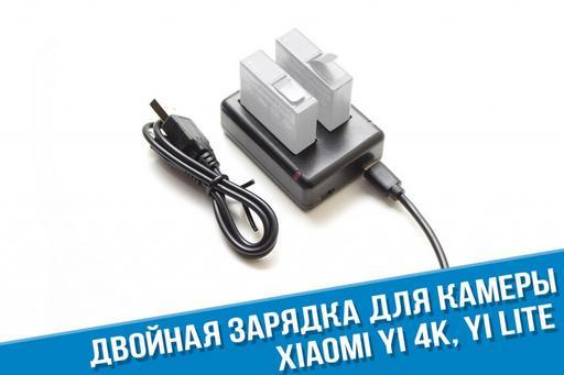 Зарядка для аккумуляторов Xiaomi Yi 4K