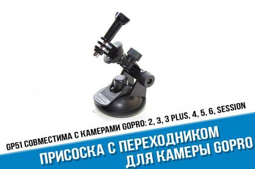 Универсальная присоска для GoPro