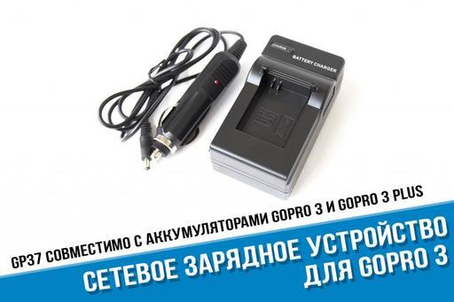 Зарядное устройство для аккумуляторов GoPro 3 и 3+