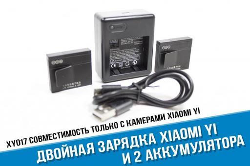 Двойная зарядка Xiaomi Yi и 2 аккумулятора Xiaomi Yi