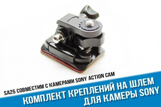Sony Action Cam крепление на шлем