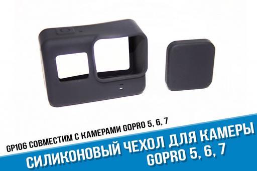 Силиконовый чехол GoPro 7