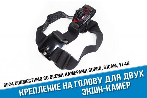 Крепление на голову GoPro для двух камер