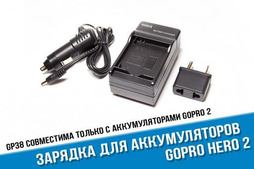 Зарядное устройство для аккумуляторов GoPro 1 и 2