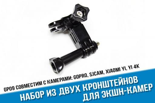 Набор креплений GoPro: два колена и два болта