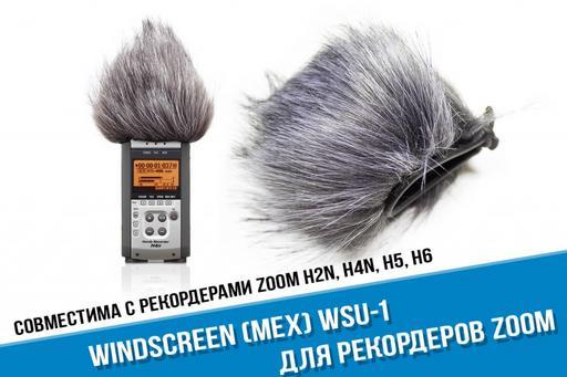 Меховая ветрозащита WSU 1 для рекордера Zoom