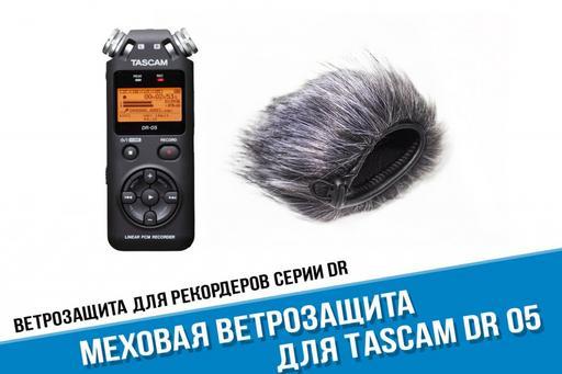 Ветрозащита на диктофон Tascam DR 05