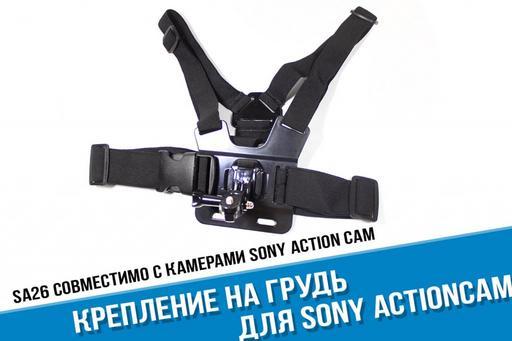 Крепление на грудь Sony Action Cam