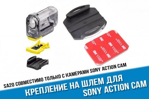 Крепление на шлем Sony
