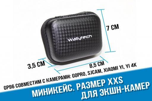Мини кейс для экшн-камер