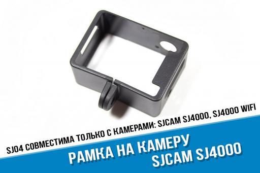 Рамка SJ4000