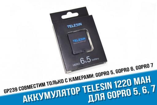 Аккумулятор Telesin GoPro 7