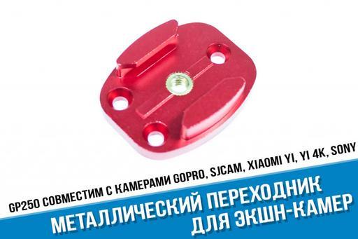 Металлический адаптер GoPro под саморезы. Красный
