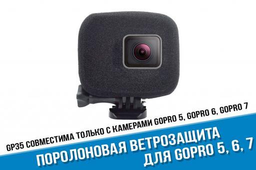 Ветрозащита GoPro