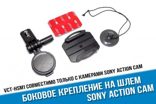 Боковое крепление на шлем Sony VCT HSM1