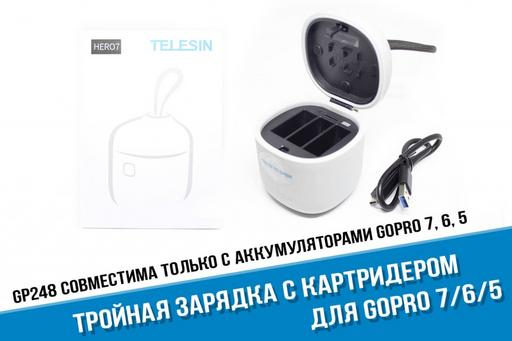Telesin Allin Зарядное устройство для аккумуляторов GoPro 7, 6, 5