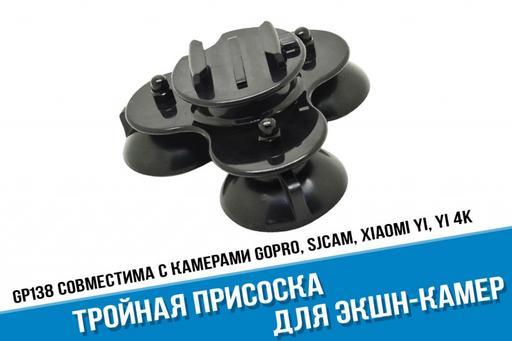 Тройная присоска GoPro с поворотной площадкой
