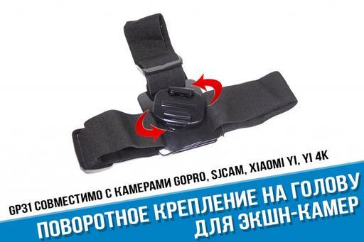 Крепление на голову для экшн-камеры GoPro. Поворотное
