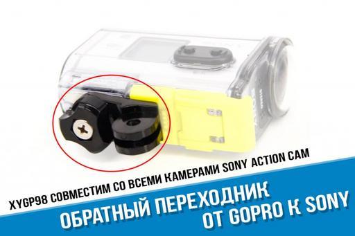 Переходник с GoPro на Sony
