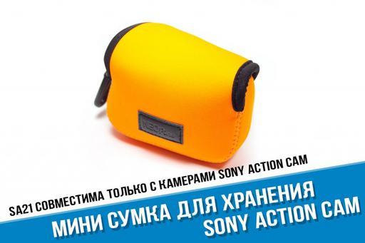 Сумка для экшн камеры Sony Action Cam